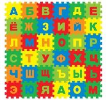 Детский напольный коврик-пазл Алфавит русский, 36 эл.