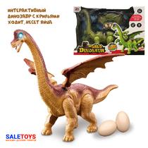Динозавр с крыльями World Dinosaur 31 см ходит, несёт яйца, свет, звук