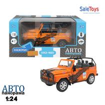 "Модель машины ""Автопанорама"" 1:24 УАЗ-469 ""RALLY"" оранжевая (свет, звук)"