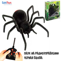Паук на пульте управления Черная вдова (Black Widow)