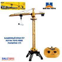 Радиоуправляемый башенный кран HUI NA TOYS HN1585 масштаб 1:14 2.4G