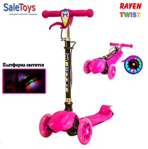 Самокат Scooter Rayen Twist Rose
