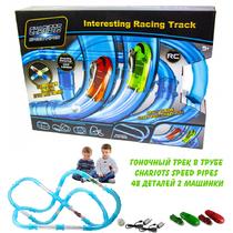 Трубопроводные гонки chariots speed pipes 48 деталей+2 машинки+светящийся мячик