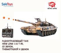 Радиоуправляемый танк Heng Long 1:16  Т-90 с пневмопушкой и дымом