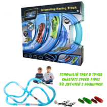 Трубопроводные гонки chariots speed pipes 32 деталей+2 машинки+светящийся мячик