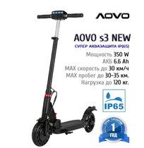 Электросамокат AOVO S3 New App 6.6Ah с Аквазащитой IP65 2021