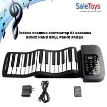 Гибкое пианино-синтезатор 61 клавиша HAND ROLL UP PIANO MIDI, USB