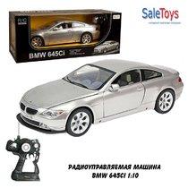 Машина на радиоуправлении BMW 645Ci 1:10 RASTAR Металлик