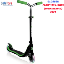 Самокат Globber Flow 125 Lights Зеленый
